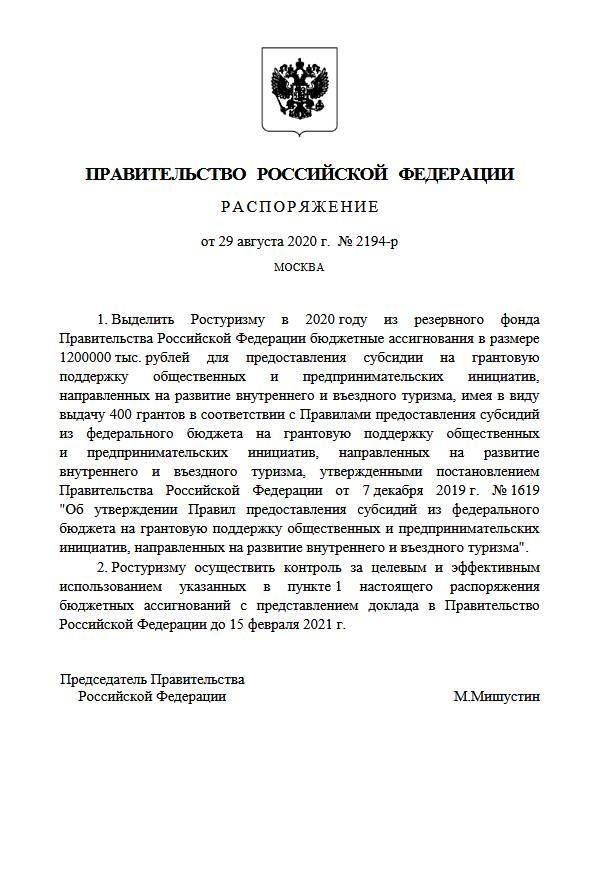 Правительство направит ещё 1,2 млрд руб. на гранты для туротрасли
