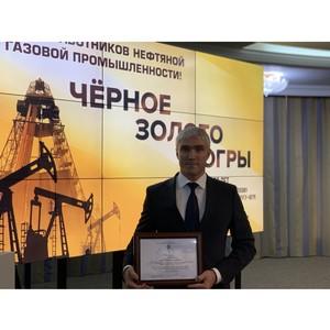 Ханты-Мансийский филиал стал лауреатом конкурса «Черное золото Югры»