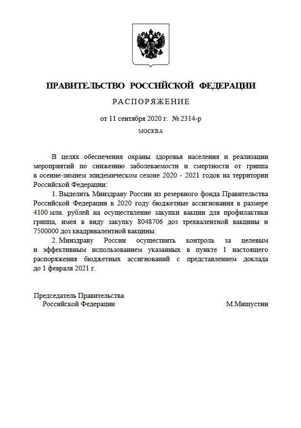 Выделено 4,1 млрд рублей на закупку вакцины от гриппа