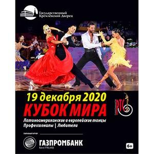 Кубок мира XXIV по бальным танцам 2020
