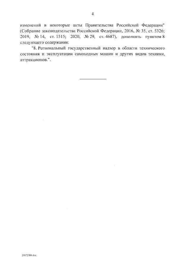 Правила осуществления госнадзора в области эксплуатации техники