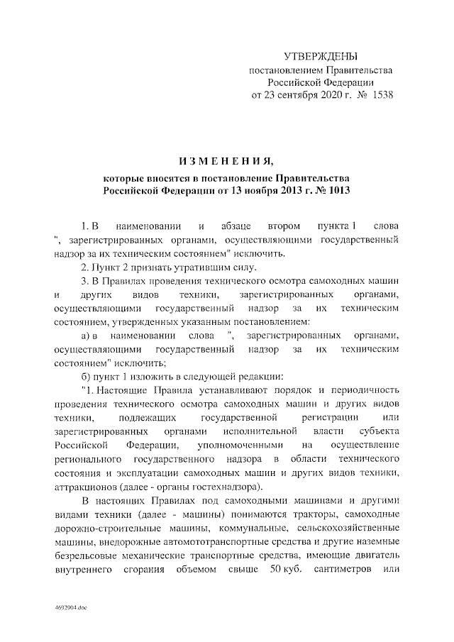 Изменения в постановлении Правительства РФ от 13 ноября 2013 г. № 1013