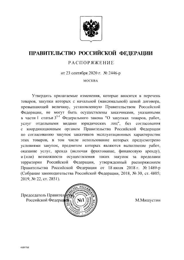 Подписано Распоряжение Правительства РФ от 23.09.2020 № 2446-р