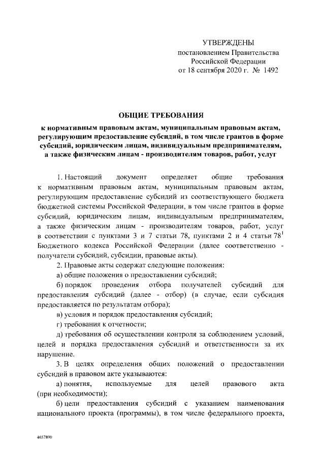 О требованиях, регулирующих предоставление субсидий ЮЛ, ИП и физлицам