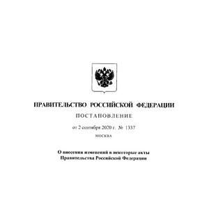 Внесены изменения в Лесной кодекс РФ