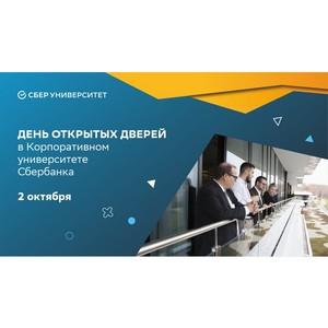 День открытых дверей в Корпоративном университете Сбербанка
