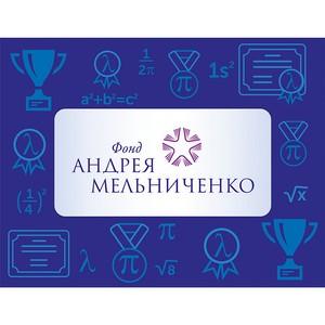 Стартовала регистрация на интернет-олимпиаду Фонда Андрея Мельниченко