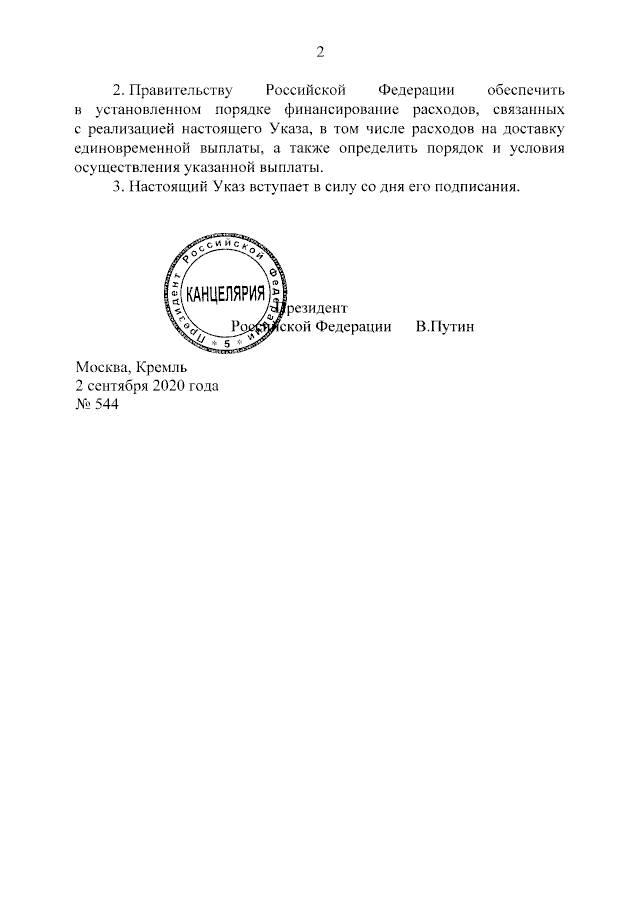 Указ о выплате гражданам в связи с 75-й годовщиной Победы в ВОВ