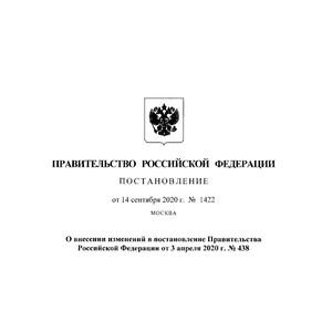 Изменения в Постановлении о плановых проверках юрлиц и ИП в 2020 году