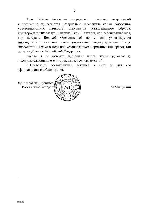 Изменения в Положении об исполнении договора воздушной перевозки