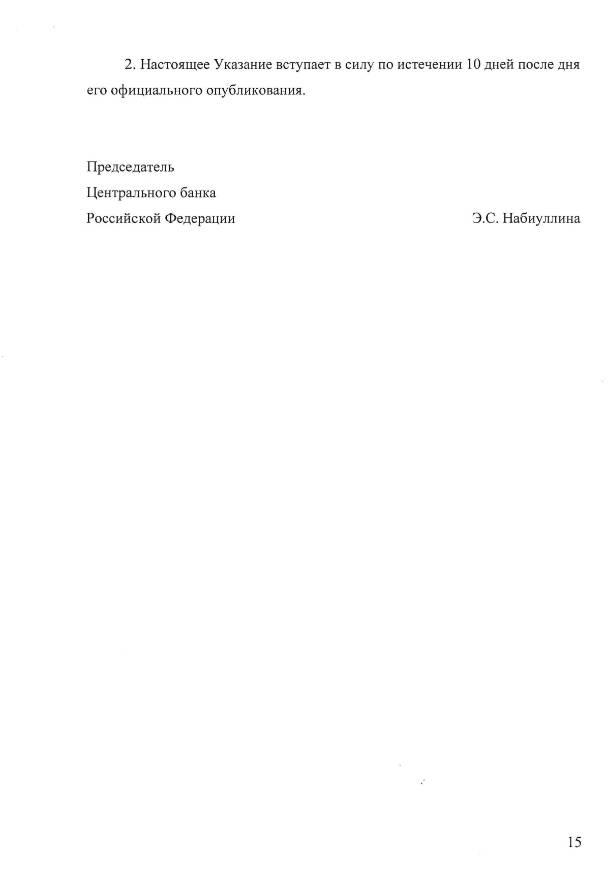 Требования к деловой репутации руководителей в микрокредитных компаний