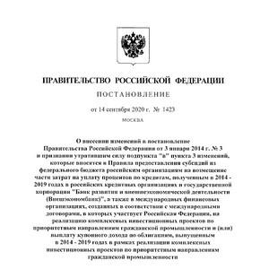 Об изменениях в постановление Правительства РФ от 3 января 2014 г