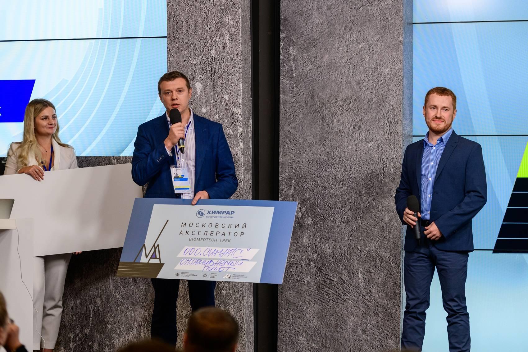 BioMedTech «Московского акселератора» : определены победители трека