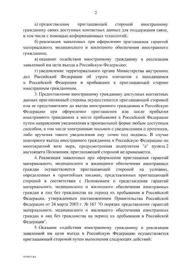 О принимаемых мерах по соблюдению иностранцами порядка пребывания в РФ
