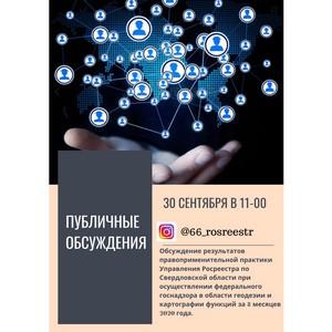 Свердловский Росреестр: Результаты правоприменительной практики