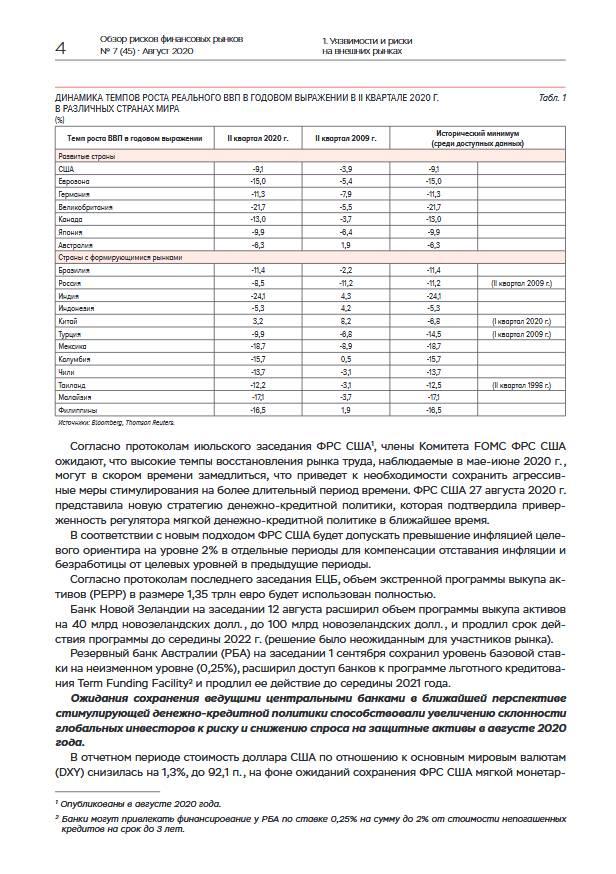 Российский рынок акций в августе продолжил рост
