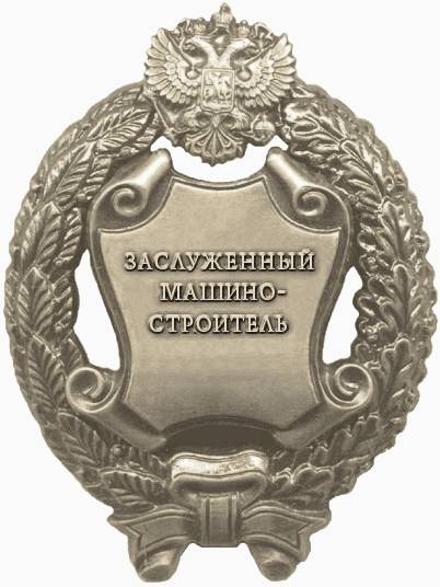 Почётное звание «Заслуженный машиностроитель Российской Федерации»