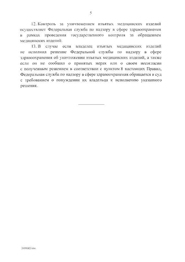 Правила уничтожения изъятого фальсификата, контрафакта медизделий
