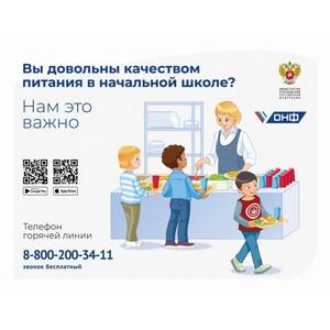 ОНФ в Коми провел мониторинг школьной формы в республике