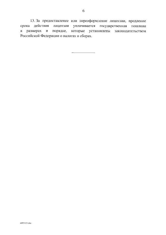 О лицензировании телевизионного вещания и радиовещания