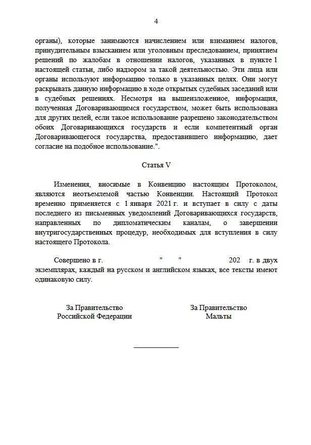 Россия и Мальта пересмотрят условия конвенции
