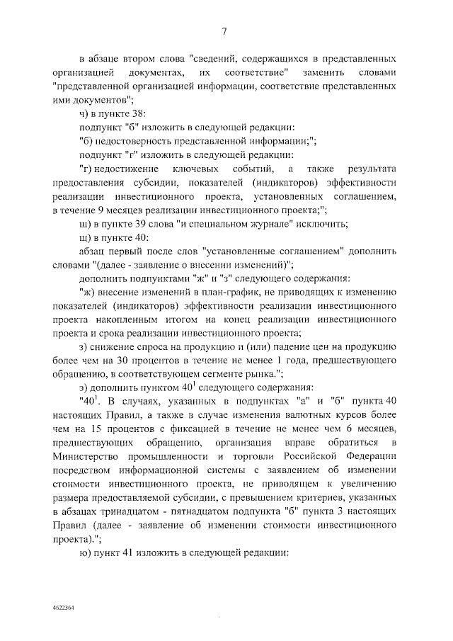 Об изменениях в постановление Правительства РФ от 3 января 2014 г.