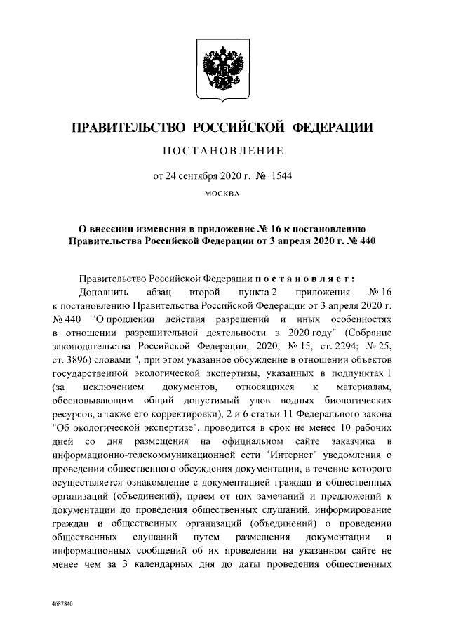 Изменения в приложении № 16 к постановлению от 3 апреля 2020 г. № 440