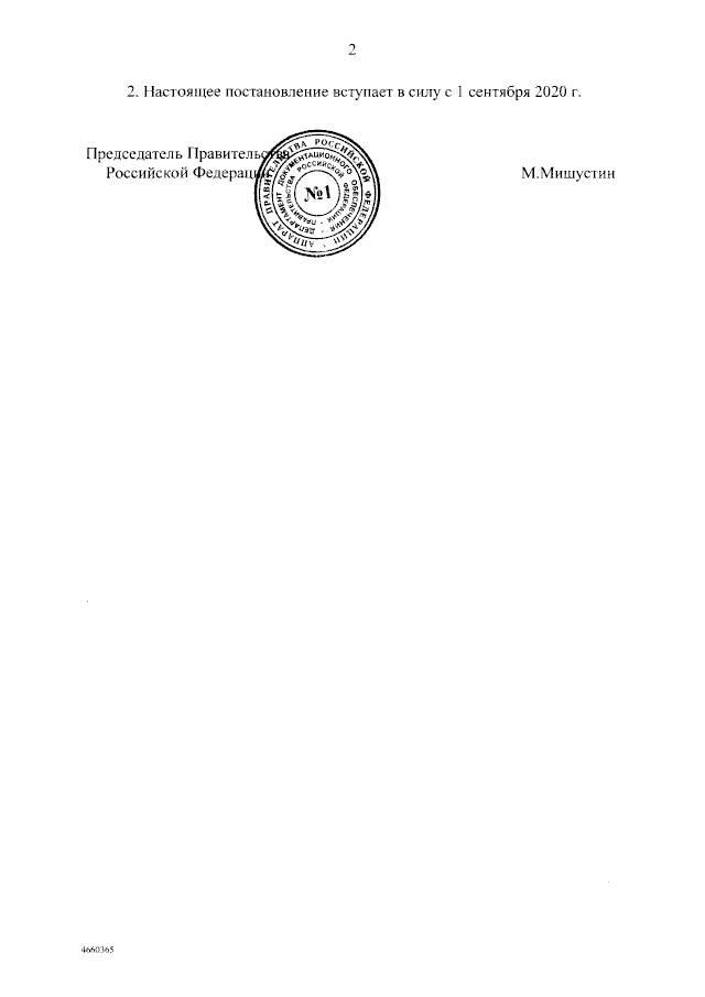 Изменения в Правилах государственной регистрации медицинских изделий