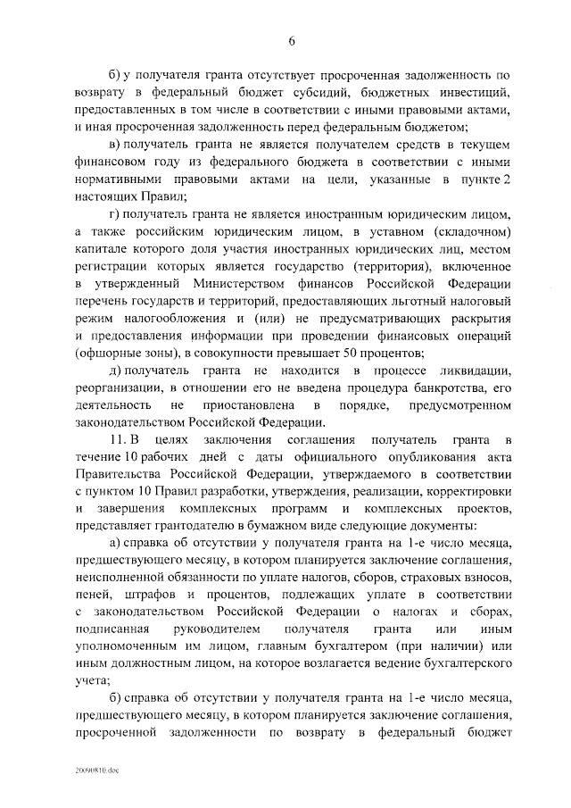 Правила предоставления субсидий на реализацию НТП