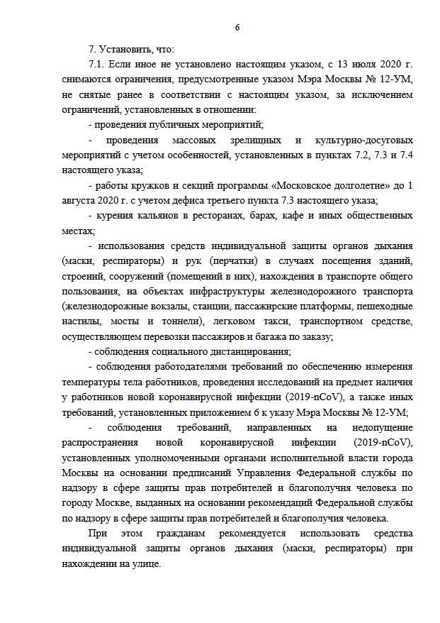 Внесены изменения в Указ Мэра Москвы от 8 июня 2020 г. № 68-УМ