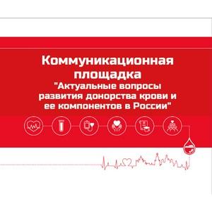 Актуальные вопросы донорства обсудят в ОП РФ