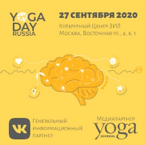 Шестой международный день йоги