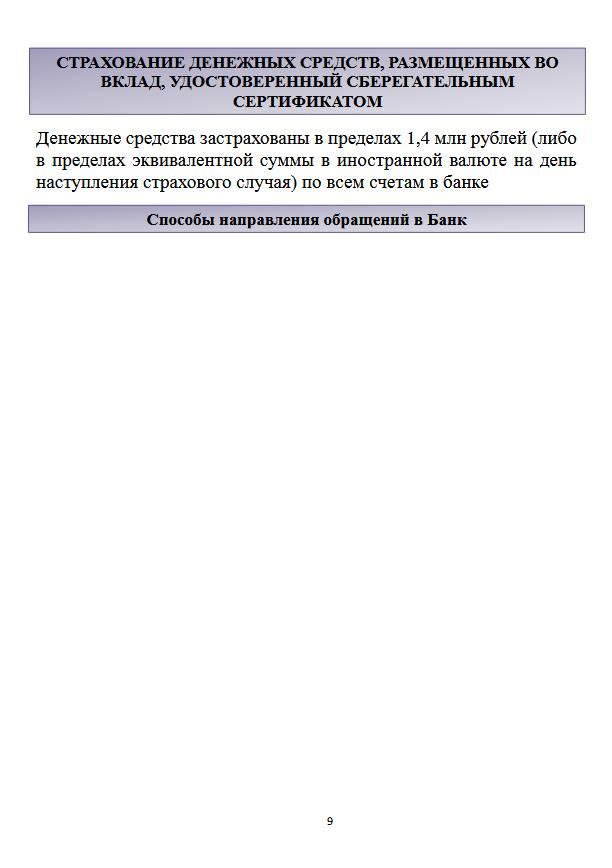 ЦБ предложил ввести паспорта продуктов для банковских вкладов