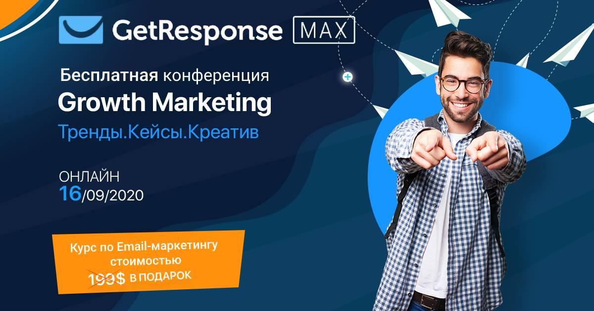 Практическая онлайн-конференция «Growth Marketing»
