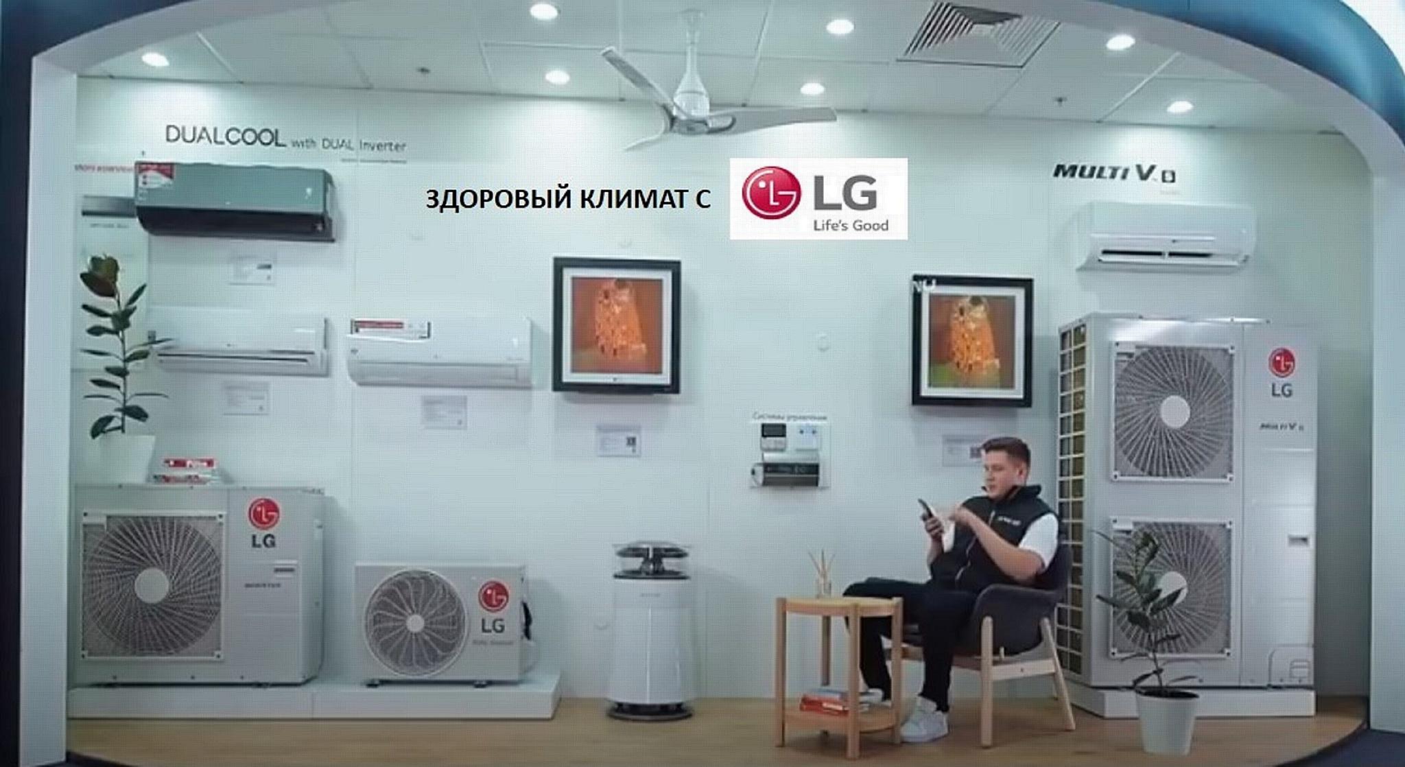 Видео-курс «Здоровый климат с LG»: все о кондиционерах