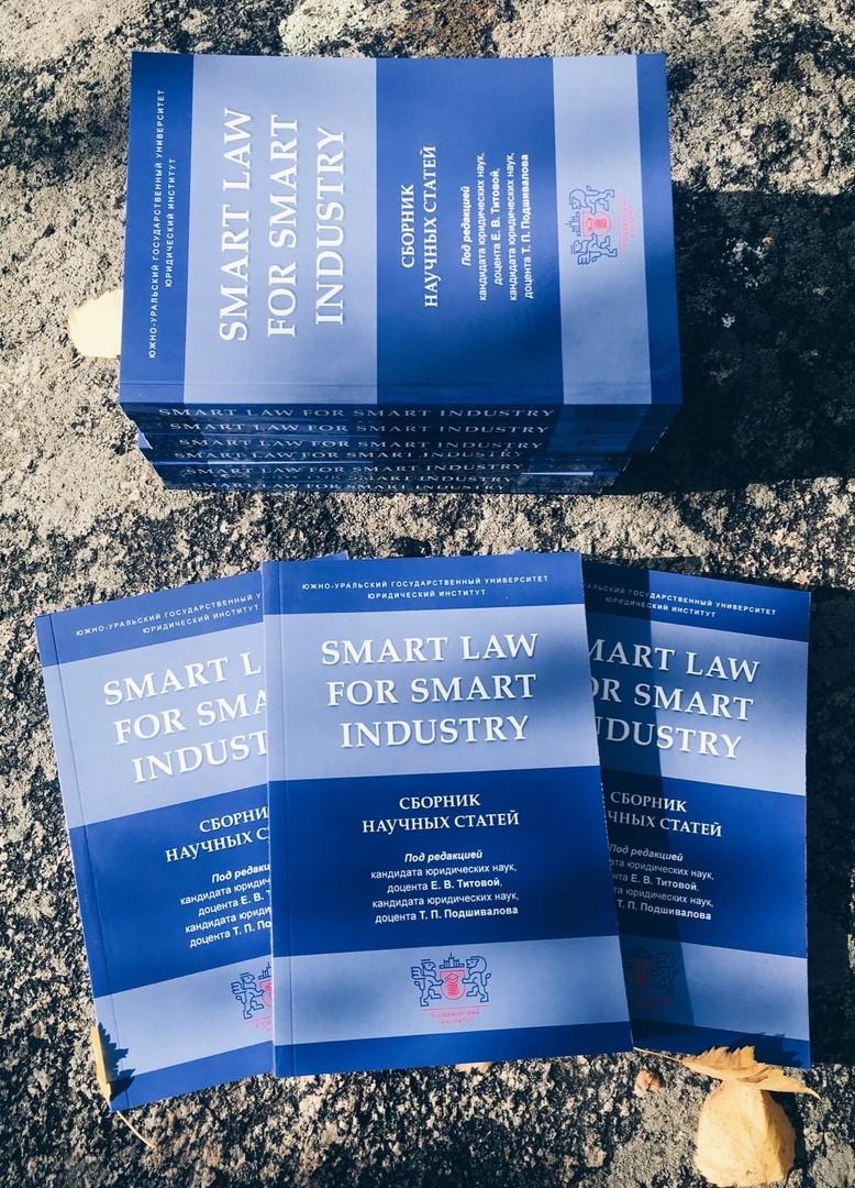 Умное право для Smart Industry в ЮУрГУ