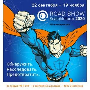 В 23 городах пройдут бесплатные конференции по защите информации