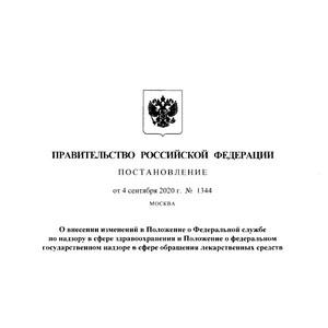 Изменения в Положении о службе по надзору в здравоохранении
