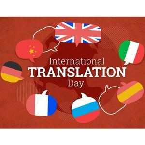 30 сентября - Международный день перевода
