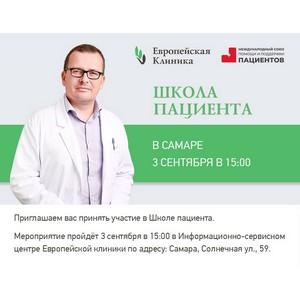 Приглашаем на Школу онкологических пациентов и их родственников
