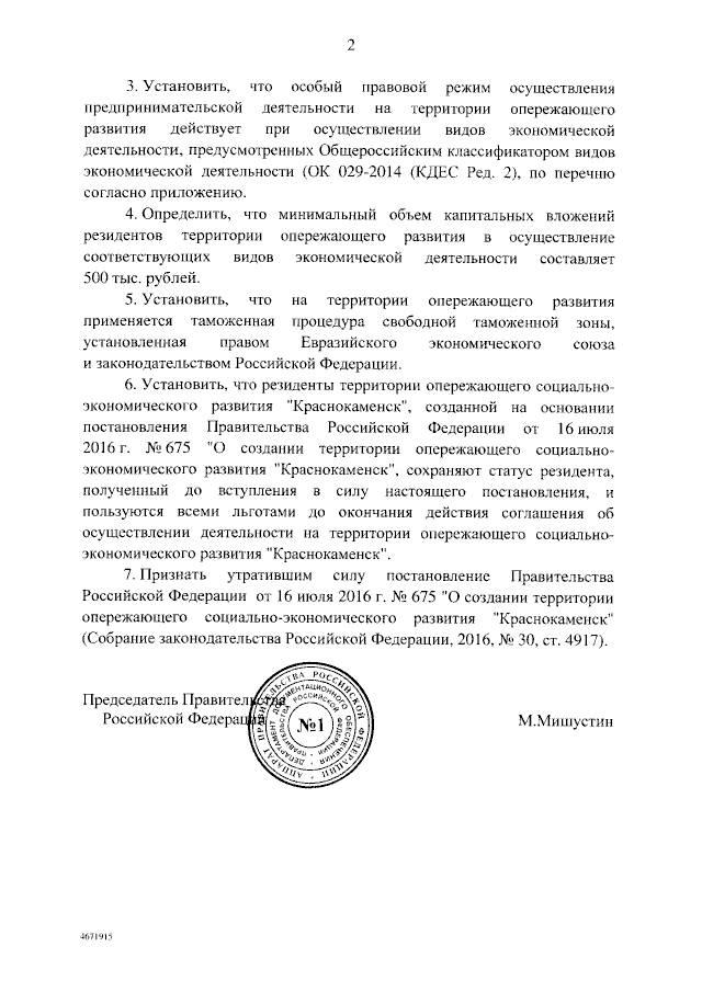 """Подписано Постановление """"О преобразовании ТОСЭР """"Краснокаменск"""""""