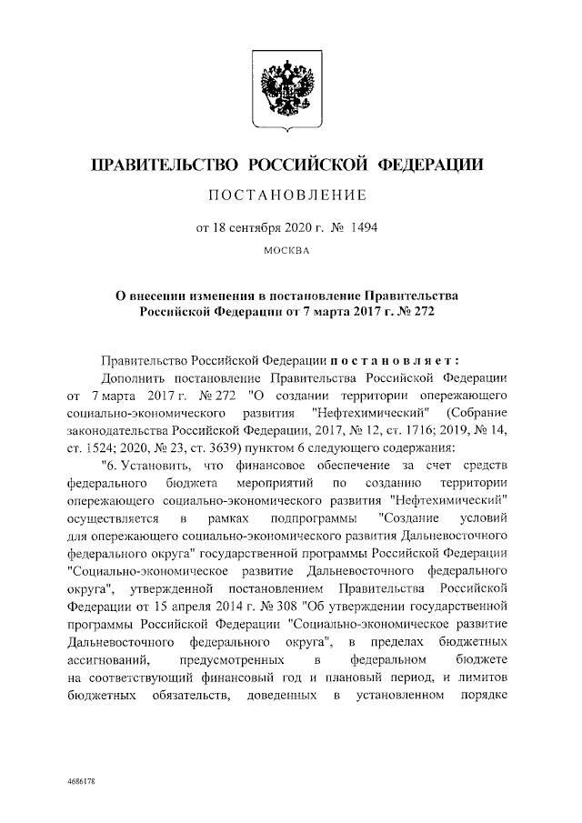 """Изменения в Постановлении """"О создании ТОСЭР """"Нефтехимический"""""""