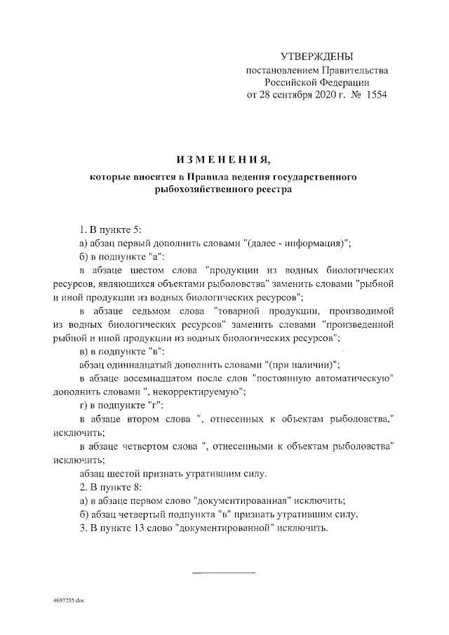 Изменения в Правилах ведения рыбохозяйственного реестра
