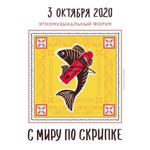 В Санкт-Петербурге прошел Этномузыкальный форум