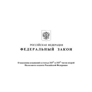 Изменения в статьях 333.31 и 333.32 части второй Налогового кодекса РФ