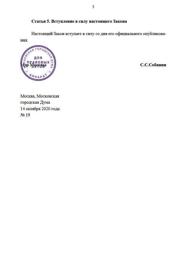 Подписан Закон № 19 от 14.10.2020 о внесении изменений в законы Москвы