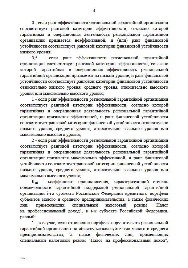 """Изменения в приложении № 10 к госпрограмме """"Экономическое развитие"""""""