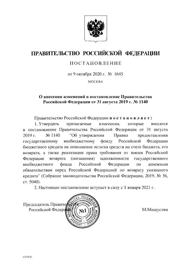О внесении изменений в постановление от 31 августа 2019 г. № 1140