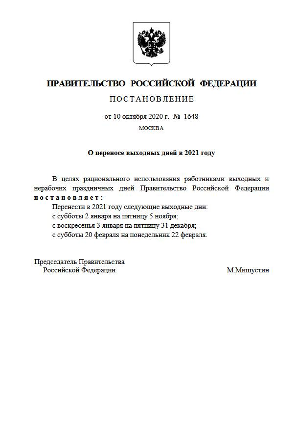 Правительство определило, как россияне будут отдыхать в 2021 году