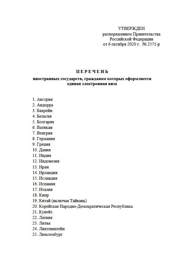 Утвержден список стран, граждане которых получат электронную визу